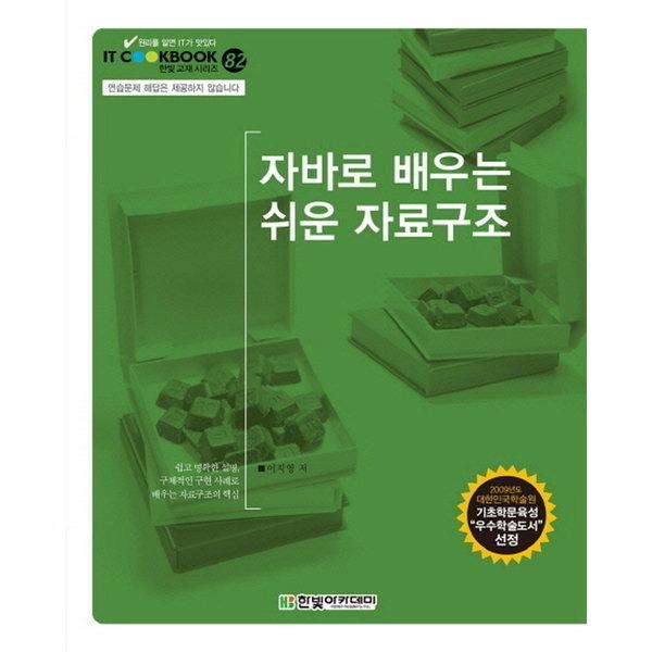 자바로 배우는 쉬운 자료구조  한빛아카데미   이지영.