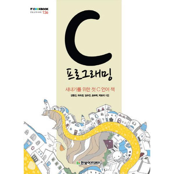 C 프로그래밍 - IT CookBook 시리즈 136  한빛아카데미   강동진 외