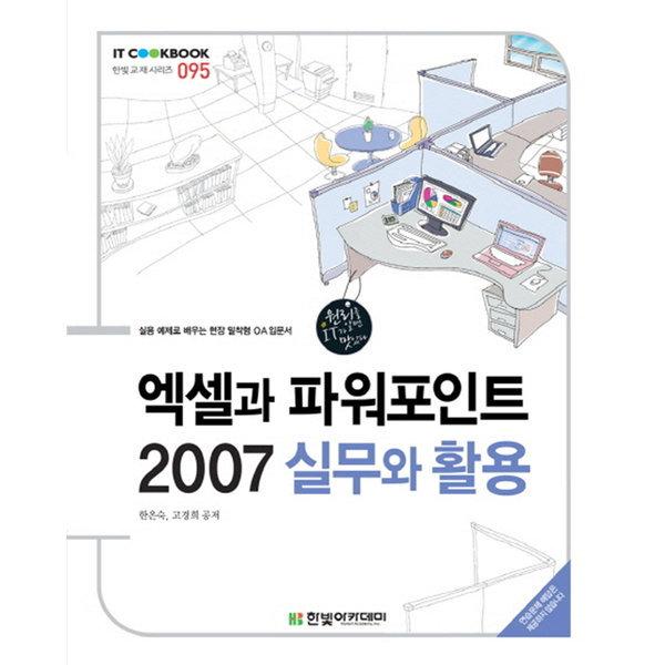 엑셀과 파워포인트 2007 실무와 활용 - IT CookBook 시리즈 95  한빛아