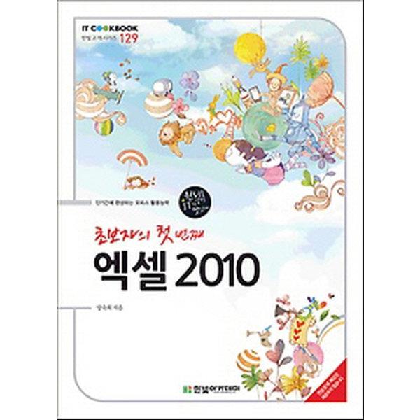초보자의 첫 번째 엑셀 2010 - IT CookBook 시리즈 129  한빛아카데미