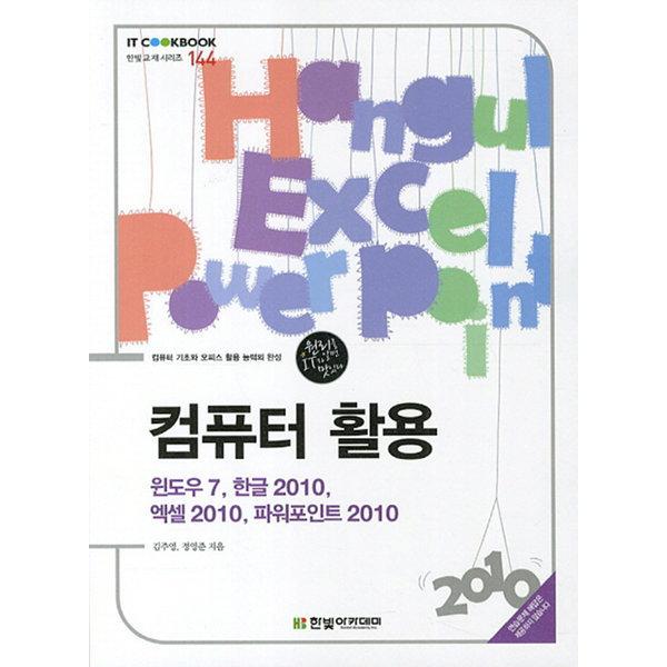 컴퓨터 활용 - IT CookBook 시리즈 144  한빛아카데미   김주영  정영준