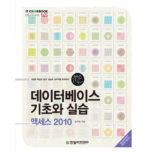 데이터베이스 기초와 실습 - IT CookBook 145  한빛아카데미   김지연