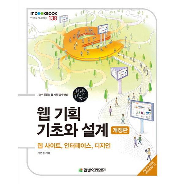 웹 기획 기초와 설계 개정판  - IT CookBook 138  한빛아카데미   강은