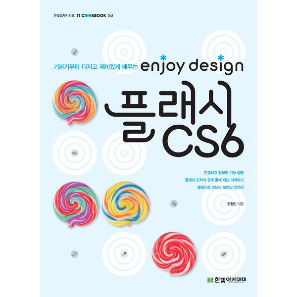 enjoy design 플래시 CS6 - IT CookBook 153  한빛아카데미