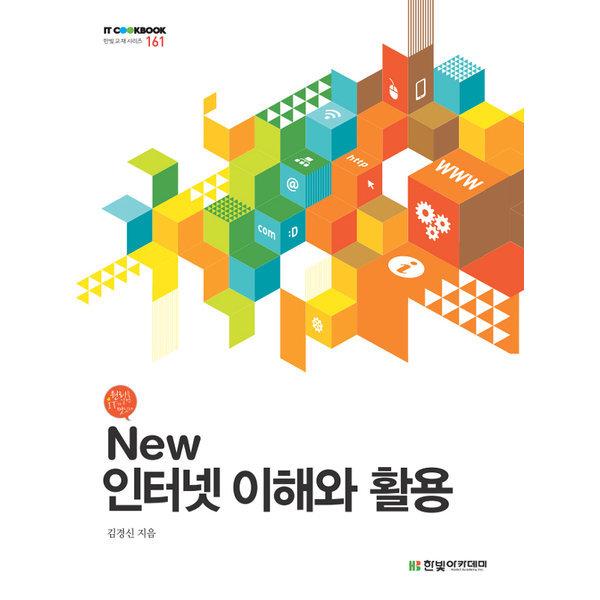 New 인터넷 이해와 활용 - IT CookBook 161  한빛아카데미   김경신