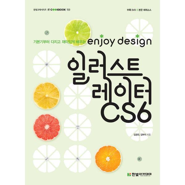 enjoy design 일러스트레이터 CS6 - IT CookBook 159  한빛아
