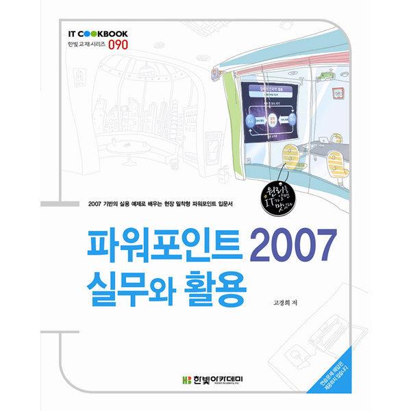 파워포인트 2007 실무와 활용 - IT CookBook 90  한빛아카데미   고경