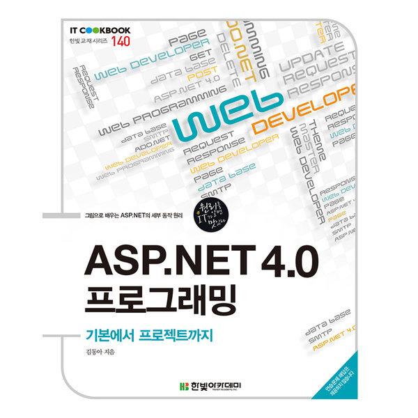 ASP.NET 4.0 프로그래밍 - IT CookBook 140  한빛아카데미   김