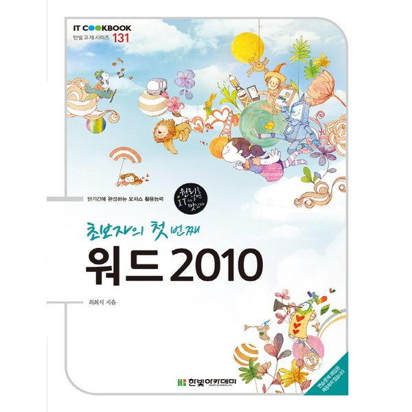초보자의 첫 번째 워드 2010 - IT CookBook 131  한빛아카데미   최