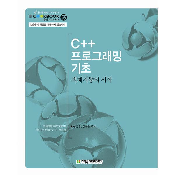 C++ 프로그래밍 기초 - IT CookBook 59  한빛아카데미   성윤정  김태