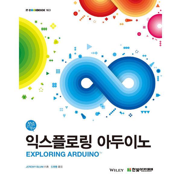 익스플로링 아두이노 - IT CookBook 163  한빛아카데미   Jeremy B