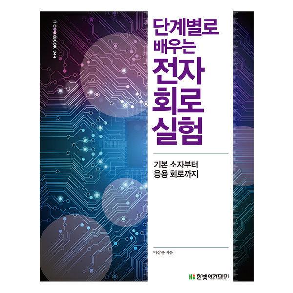 단계별로 배우는 전자회로 실험 - IT CookBook 344  한빛아카데미   이강