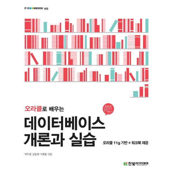 오라클로 배우는 데이터베이스 개론과 실습 - IT CookBook 165   한빛아카