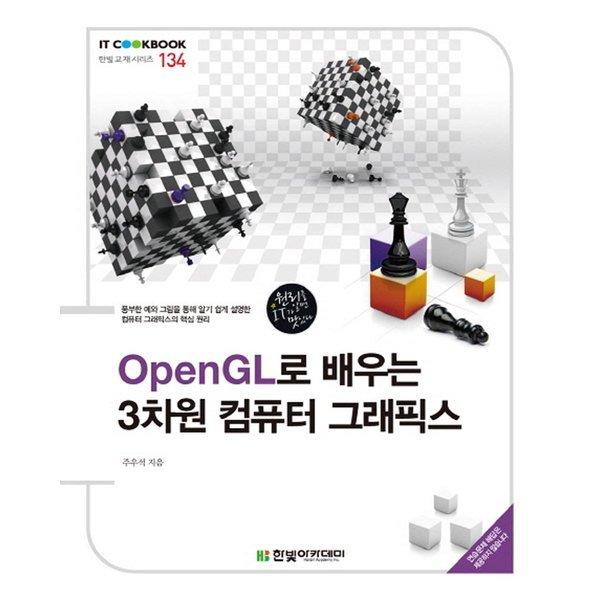 OpenGL로 배우는 3차원 컴퓨터 그래픽스 - IT CookBook 134  한빛아