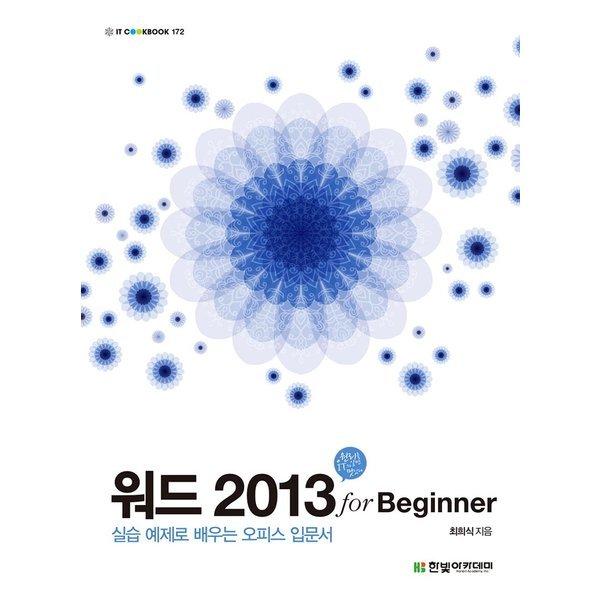 워드 2013 for Beginner - IT CookBook 172  한빛아카데미
