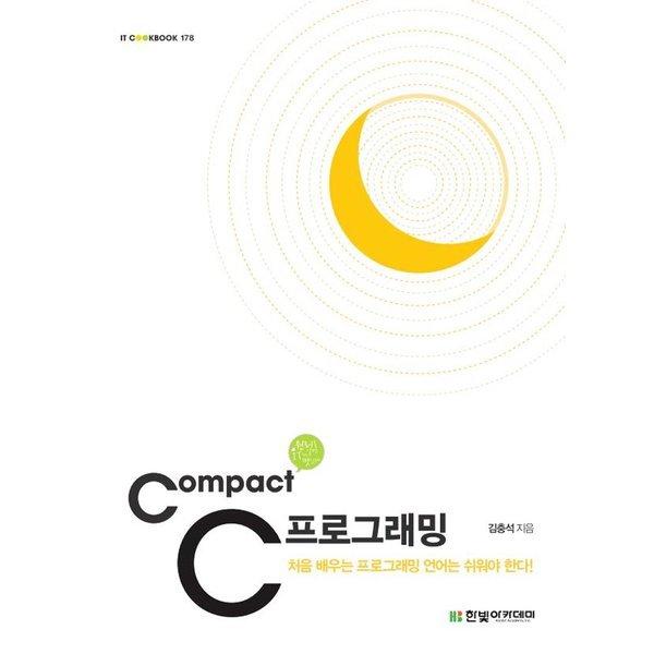 Compact C 프로그래밍 - IT CookBook178  한빛아카데미   김충석