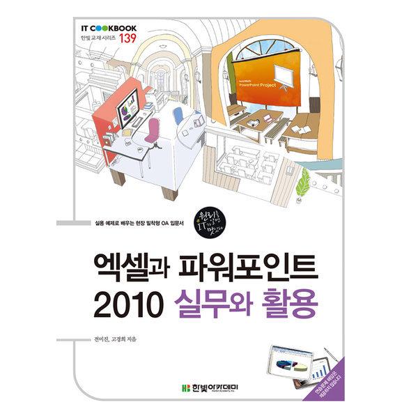 엑셀과 파워포인트 2010 실무와 활용 - IT CookBook 139   한빛아카데