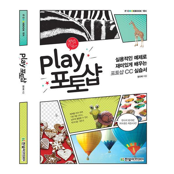 Play 포토샵 - IT CookBook 184  한빛아카데미   원다예