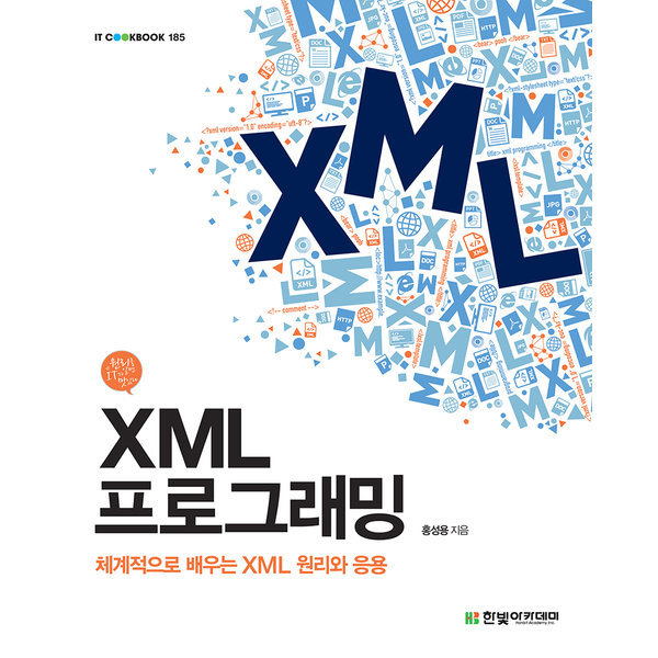 XML 프로그래밍 - IT CookBook 185  한빛아카데미   홍성용  체계적으