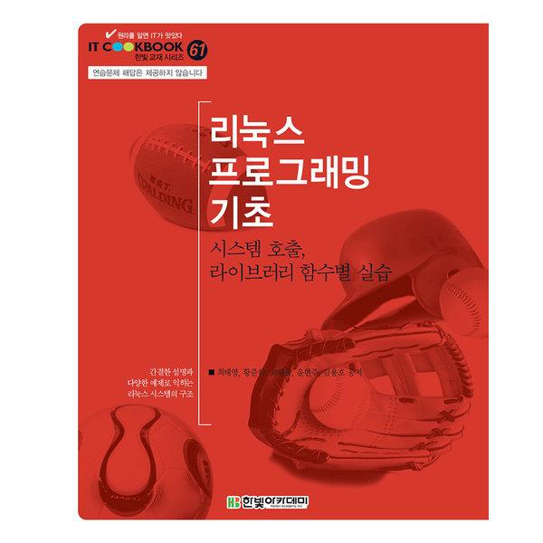 리눅스 프로그래밍 기초 - IT CookBook 61  한빛아카데미   최태영 외
