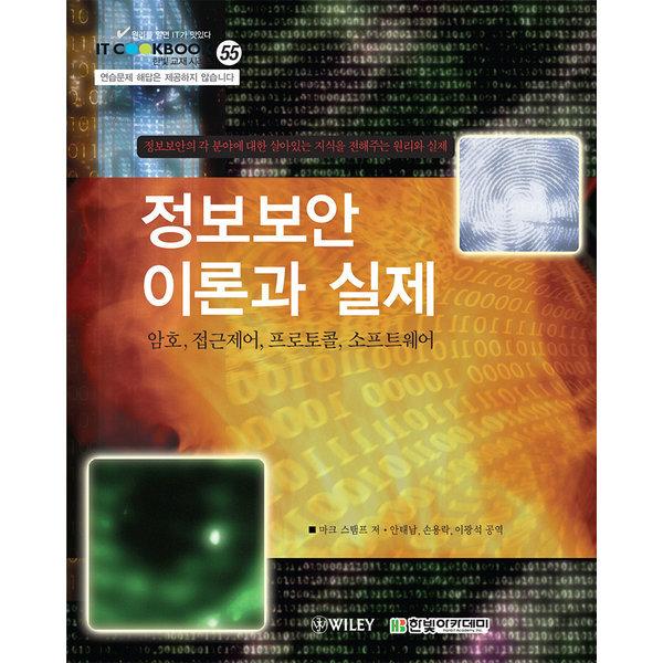 정보보안 이론과 실제 - IT CookBook 55  한빛아카데미   마크 스탬프
