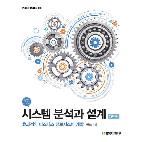 시스템 분석과 설계 개정판  - IT CookBook 193  한빛아카데미   허원실