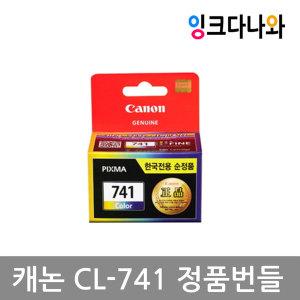 캐논정품 PG-740 CL-741 PIXMA MG2170 MG2270 MG3170