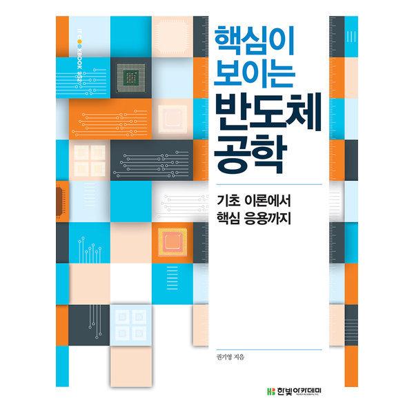핵심이 보이는 반도체 공학 - IT CookBook 352  한빛아카데미   권기영