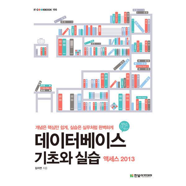 데이터베이스 기초와 실습 - IT CookBook 195  한빛아카데미   김지연