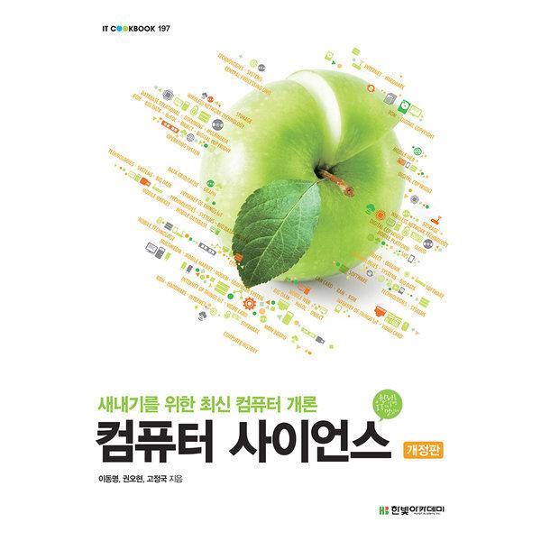 컴퓨터 사이언스 개정판  - IT CookBook 197  한빛아카데미   이동명