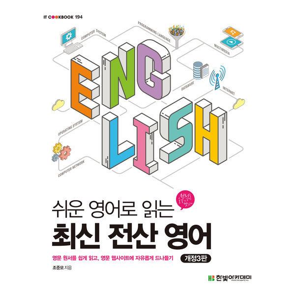 쉬운 영어로 읽는 최신 전산 영어 개정3판  - IT CookBook 194  한빛아