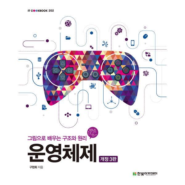 운영체제 개정3판  - IT CookBook 202  한빛아카데미   구현회  그림으