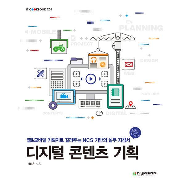 디지털 콘텐츠 기획 - IT CookBook 201  한빛아카데미   김성은  웹 모