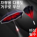 다용도 거꾸로우산/반전우산/비상경광등/손전등/양산