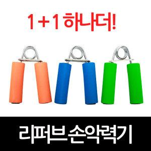 손악력기1+1 하나더/핸드그립/완력기/손목운동/악력기