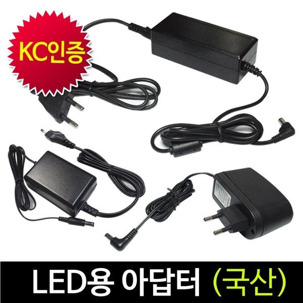 국산 아답터 모음/12V 24V/ 18W 42W 60W /LED아답터
