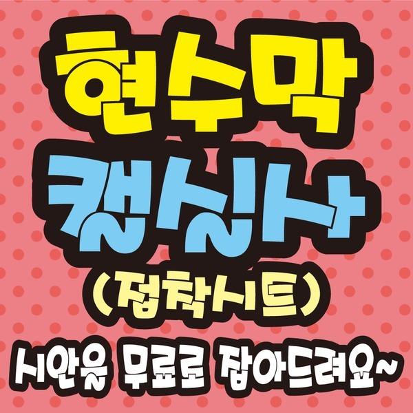 현수막 현수막제작 스티커 플랜카드 실사출력