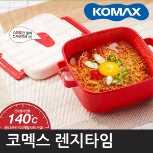 코멕스 렌지타임/내열용기/전자렌지용기/오븐용기찜기
