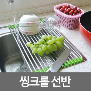 싱크대선반/롤선반/씽크대정리/선반/싱크대롤