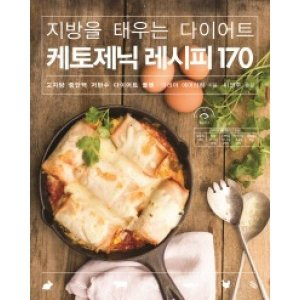 케토제닉 레시피 170(지방을 태우는 다이어트)