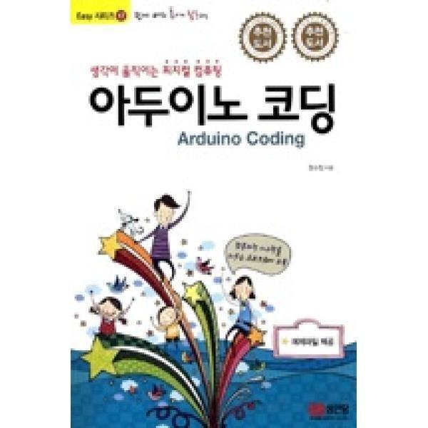 아두이노 코딩-생각이 움직이는 피지컬 컴퓨팅(EASY시리즈 17)