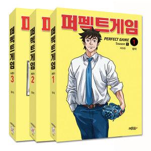 퍼펙트게임 시즌 1 애장판 전3권 세트  북돋움   장이