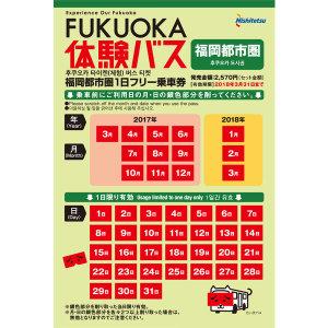 |카드할인 5%| 후쿠오카도시권 니시테츠버스 1일승차권(후쿠오카 체험 버스티켓)