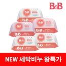 비앤비 세탁비누 5개/아기빨래/얼룩제거/표백제/세제