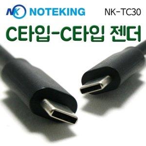 USB 3.1(Type C) 케이블 C to C 타입케이블