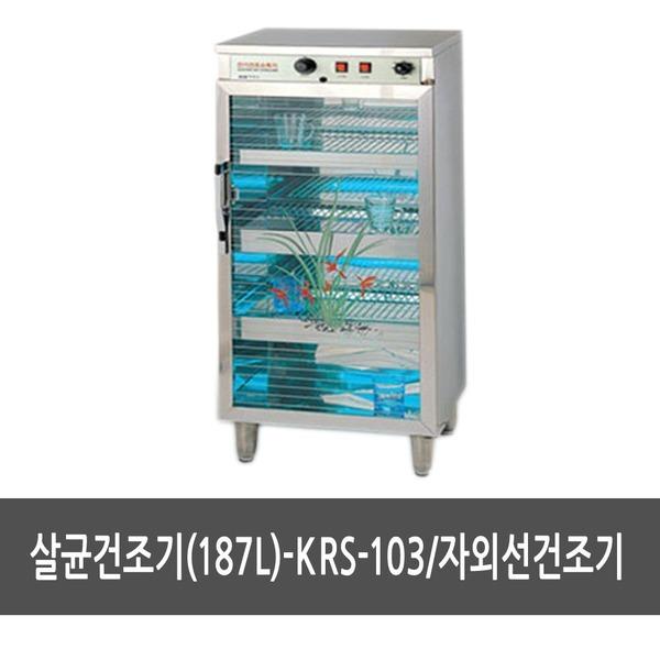 살균건조기(187L)-(KRS-103)/자외선건조기/건조기