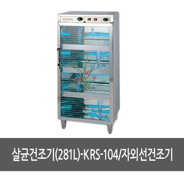 살균건조기(281L)-(KRS-104)/자외선건조기/수건/컵/
