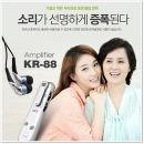 음성증폭기 효청S KR-88/보청기/일본정품/효도선물