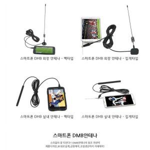 스마트폰 DMB안테나/핸드폰 FM라디오 수신기