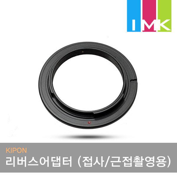 KIPON 리버스어댑터 니콘 58mm (접사/근접촬영용)